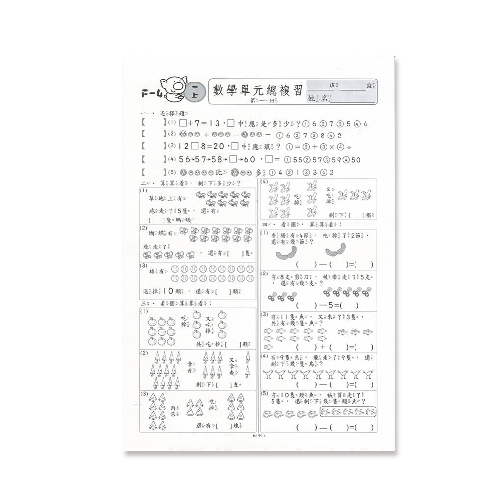 多元数学练习(先修评量卷9 )  B3721-3