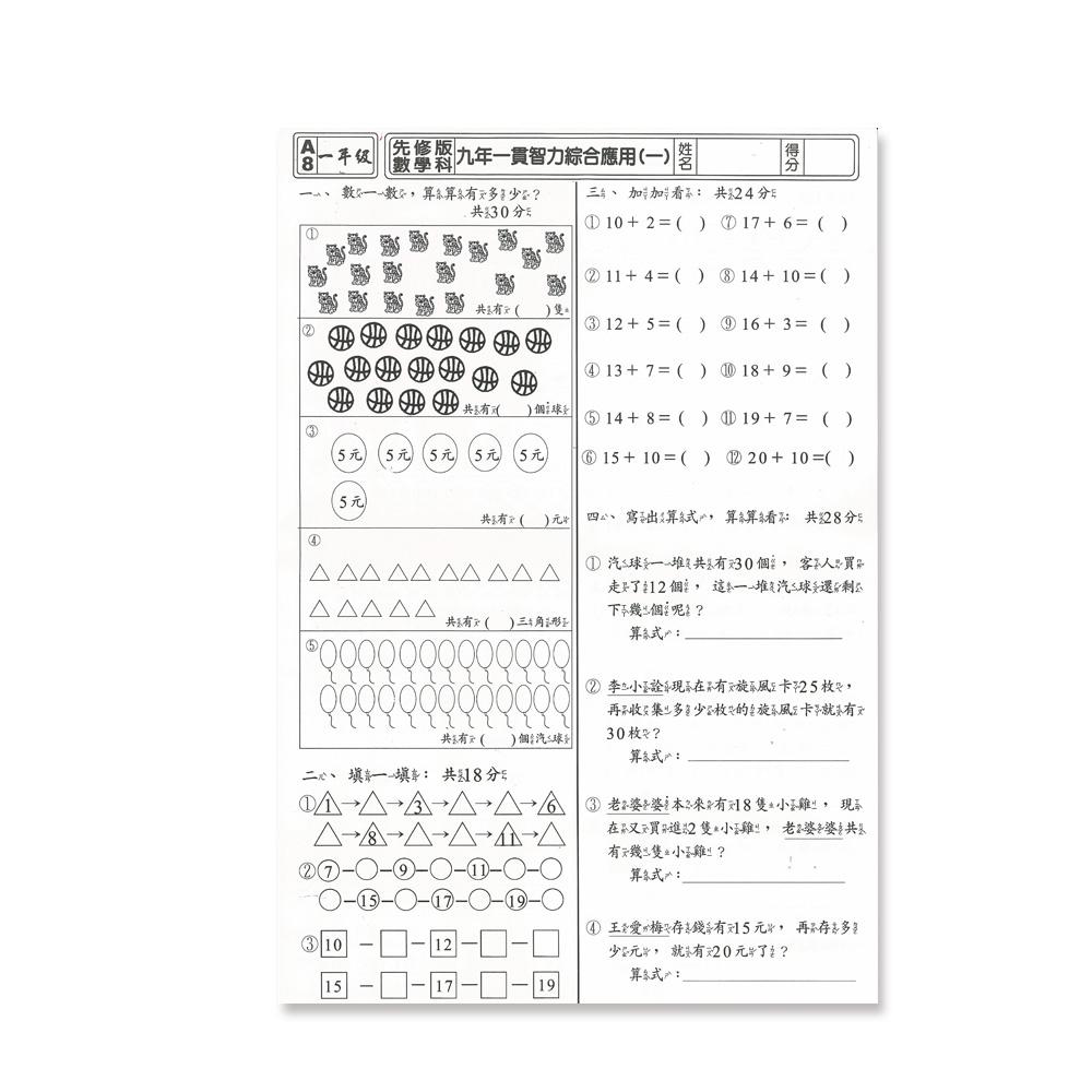 进阶数学习作(先修评量卷10 ) B3722-3