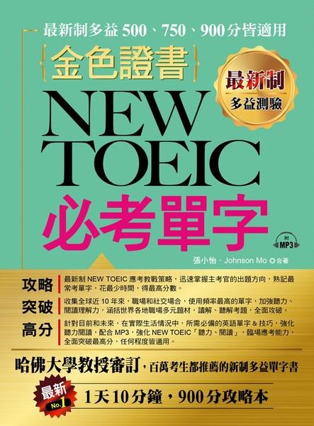 最新制金色证书NEWTOEIC必考单字