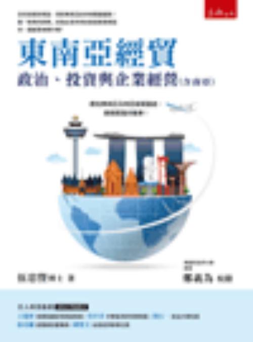 东南亚经贸:政治、投资与企业经营(含南亚)