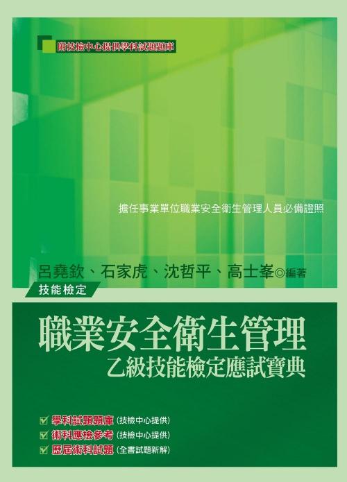 职业安全卫生管理(11版)
