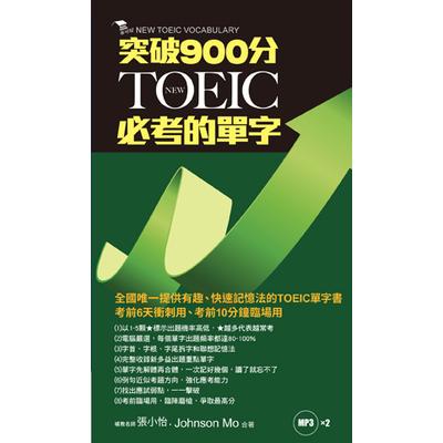 NEW TOEIC必考的单字突破900分(附2MP3)