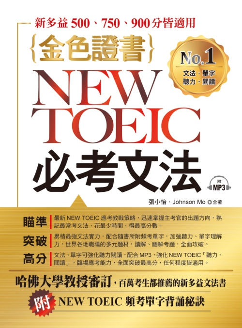金色证书NEW TOEIC必考文法(附MP3+NEW TOEIC频考单字