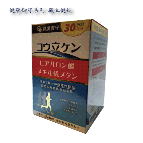 【健康御守】顾立健锭 (素食可食)