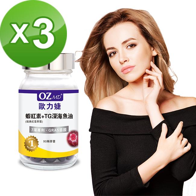 欧力婕-虾红素+ TG深海鱼油(90颗/瓶)三瓶组