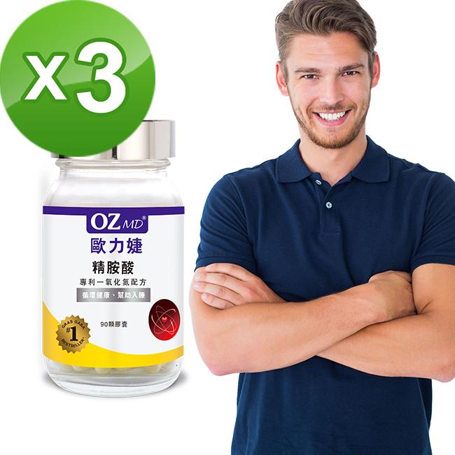 欧力婕 精胺酸 专利一氧化氮(90颗/瓶)三瓶组