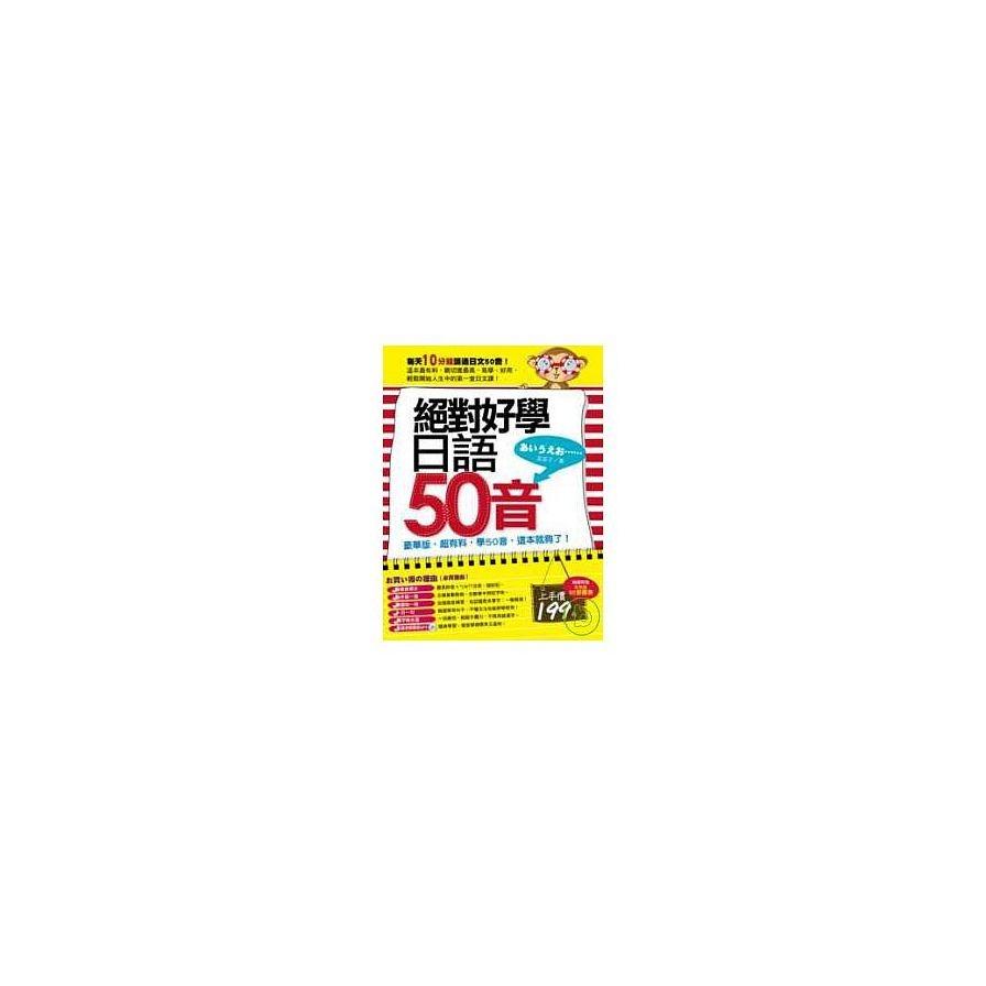 绝对好学日语50音