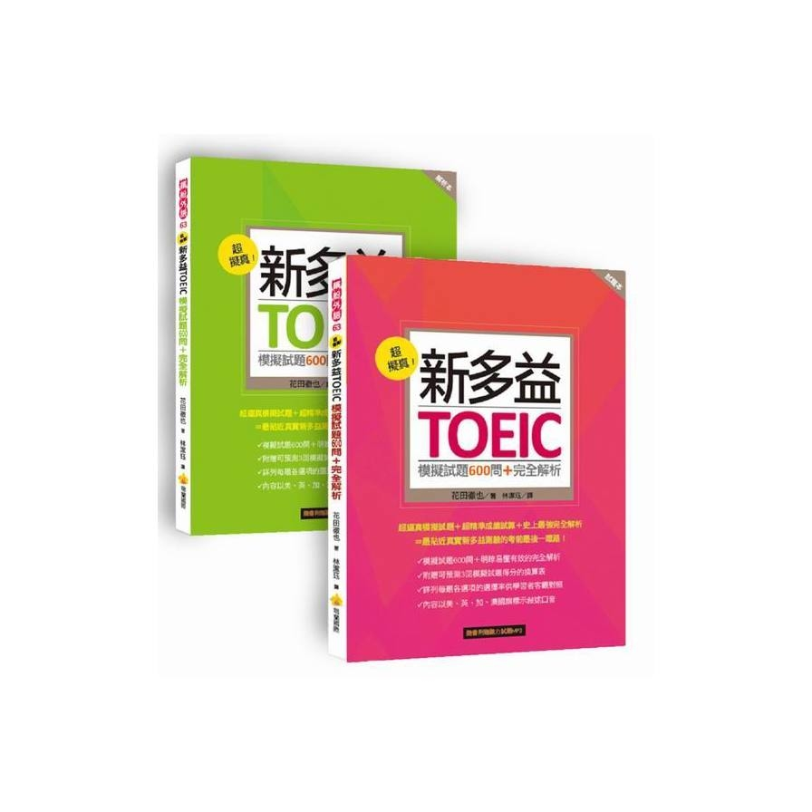 超拟真新多益TOEIC模拟试题600问+完全解析(随书附赠