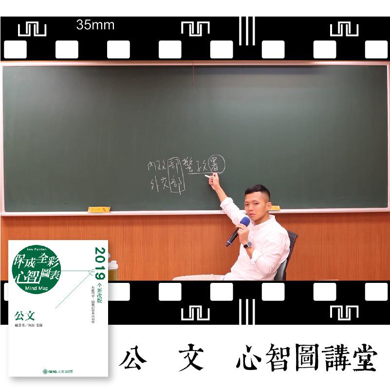 1SD53-公文心智图讲堂!(讲堂+心智图表)(书号:1D253)(保成)(作者:林嵩)