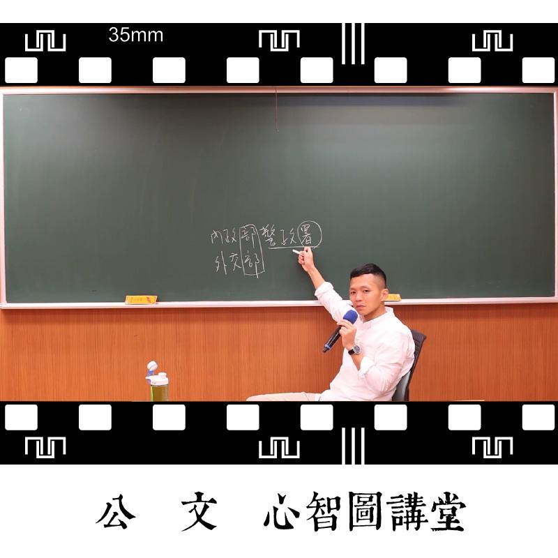 1SD53-公文心智图讲堂!(单讲堂)(保成)(作者:林嵩)
