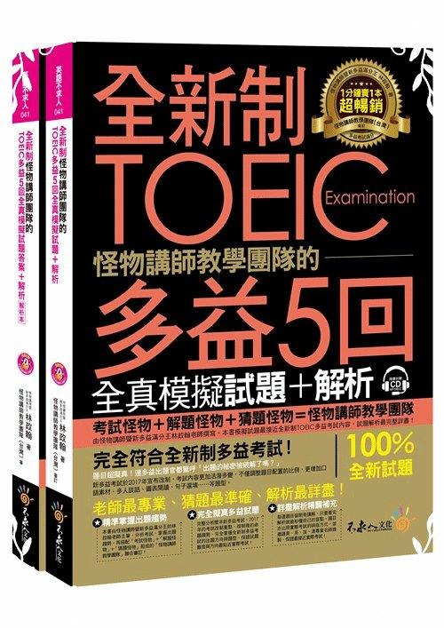 2018全新制怪物讲师教学团队的TOEIC多益5回全真模拟试题+解析(附1MP3+防水书套)