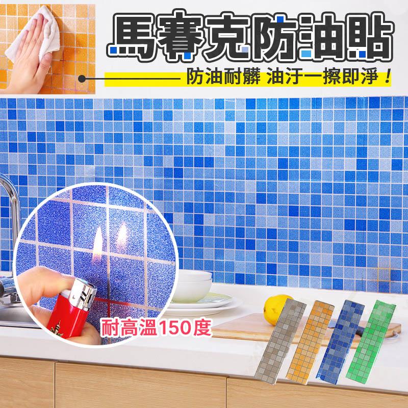 约翰家庭百货》【AG291】砖纹马赛克厨房铝箔防油贴 耐高温防水磁砖贴 防油烟墙贴壁贴 4色可选