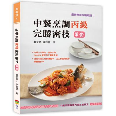 中餐烹调丙级完胜密技(素食)
