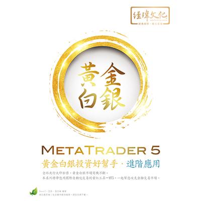 MetaTrader 5黄金白银投资好帮手(进阶应用)
