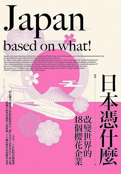 日本凭什么:改变世界的18个樱花企业