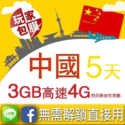 【玩家包膜】中国 5天 4G高速上网卡 前3GB高速 吃到饱 随插即用 免翻墙
