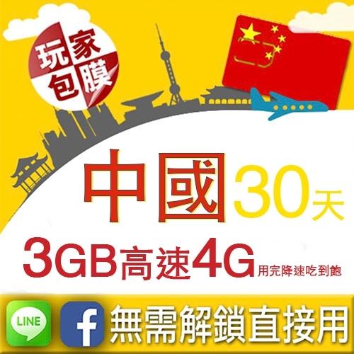 【玩家包膜】中国 30天 4G高速上网卡 前3GB高速 吃到饱 随插即用 免翻墙