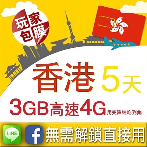 【玩家包膜】香港 5天 4G高速上网卡 前3GB高速无限上网 随插即用