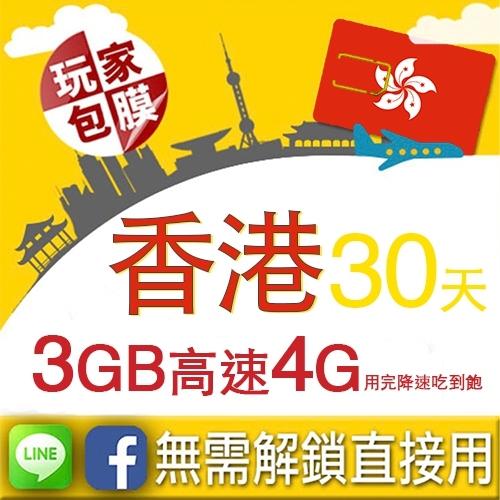 【玩家包膜】香港30天 4G高速上网卡 前3GB高速无限上网 随插即用