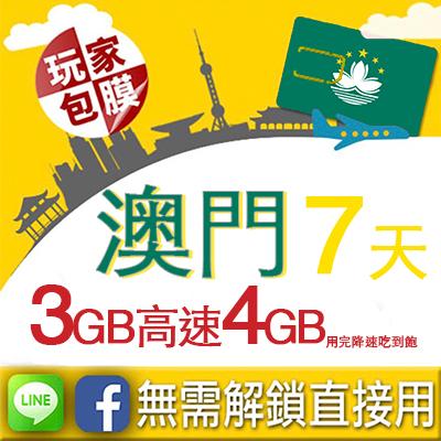 【玩家包膜】澳门 7天 4G高速上网卡 前3GB高速无限上网 随插即用