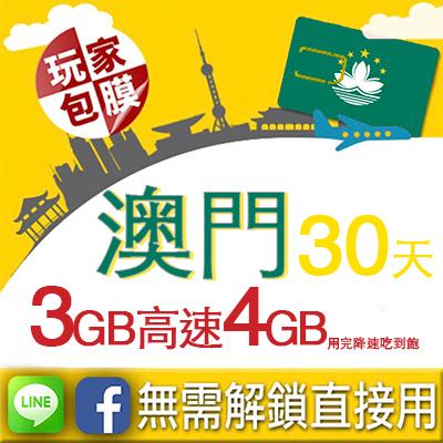 【玩家包膜】澳门30天 4G高速上网卡 前3GB高速无限上网 随插即用
