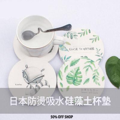 50%OFF SHOP日本简约防烫吸水茶杯垫【AT036377DN】