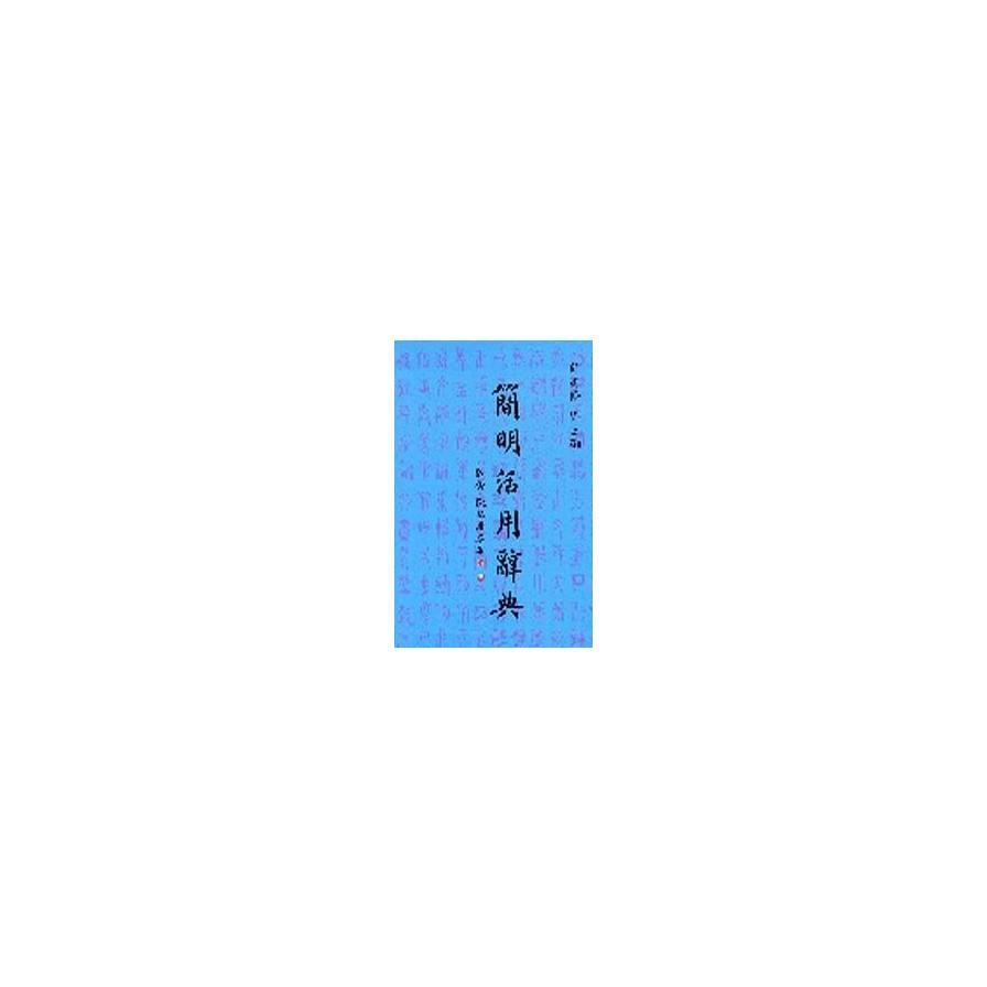 简明活用辞典(圣)