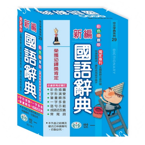 彩色新编国语辞典(32K)(B5138-1)