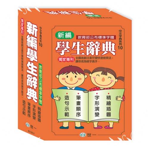 新编学生辞典32K(B5120-3)