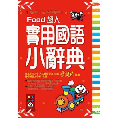 实用国语小辞典-FOOD超人(50K)