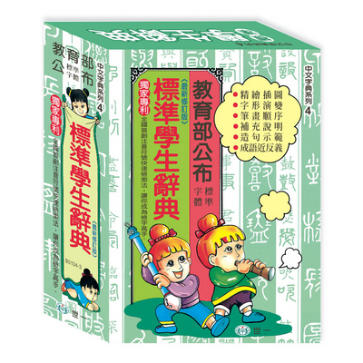 标准学生辞典(B5104-3)32K