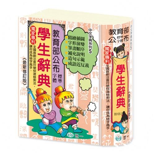 学生辞典(B5105-3)50K