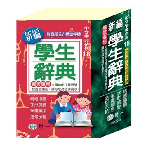 新编学生辞典(中文字典系列18)(B5129-3)