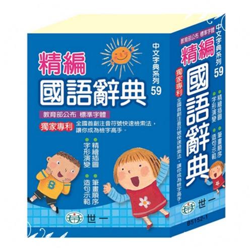 精编国语辞典9B5152-1)64K