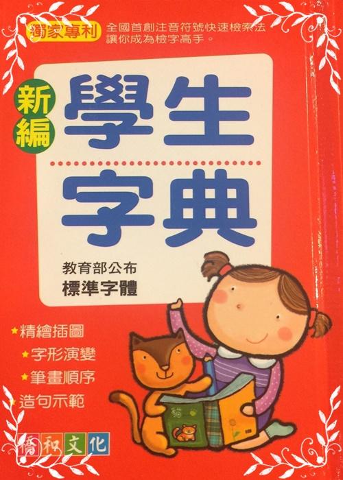 新编学生字典(20109)(红)