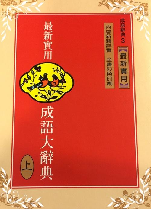 最新实用成语大辞典(上)
