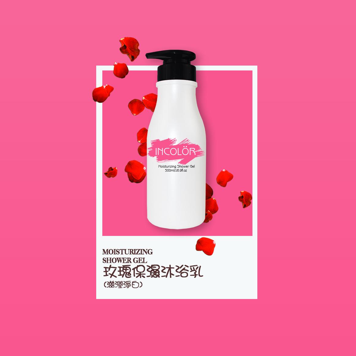 玫瑰保湿沐浴乳