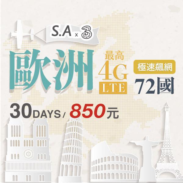 【STUDIO A x THREE UK 欧洲上网卡】LTE 4G 高速上网 12GB|30日方案  (全球71国可使用)