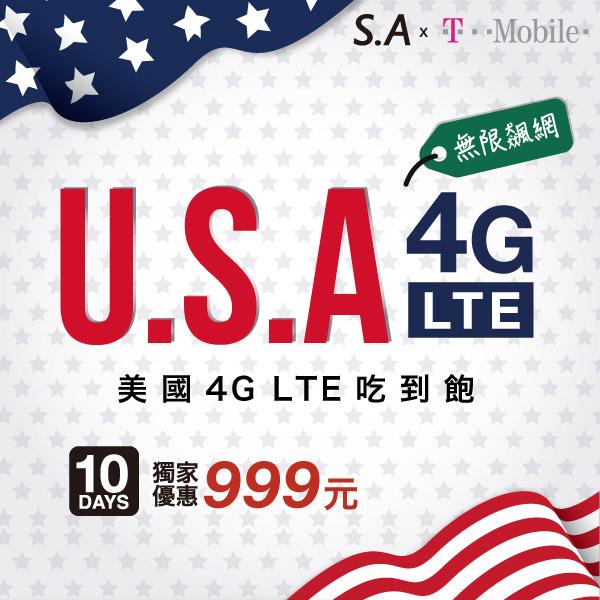 【STUDIO A x T-Mobile 美国上网卡】LTE 4G 无限流量|10日方案 (加拿大/墨西哥适用)