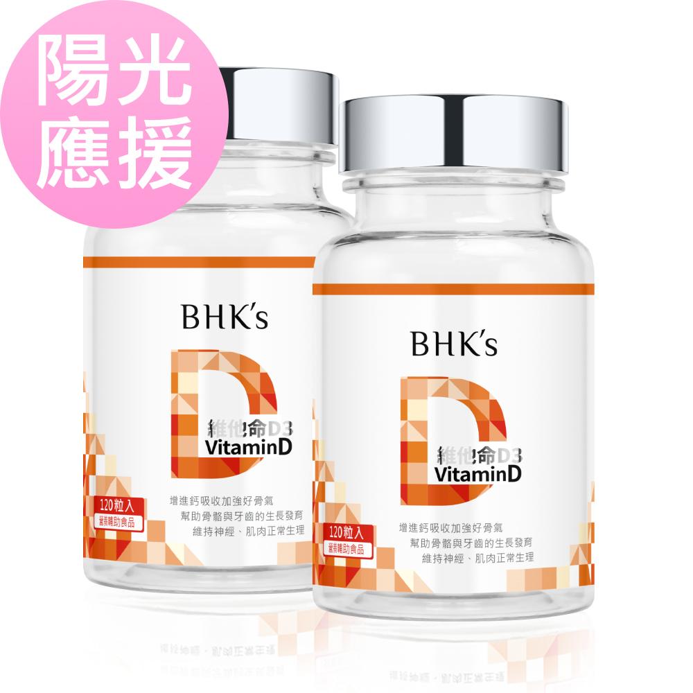 BHK's—非活性维他命D(2瓶入)【补钙应援】