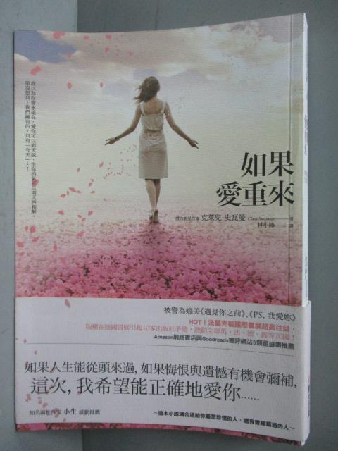【书宝二手书T1/翻译小说_JSR】如果爱重来_克莱儿•史瓦曼