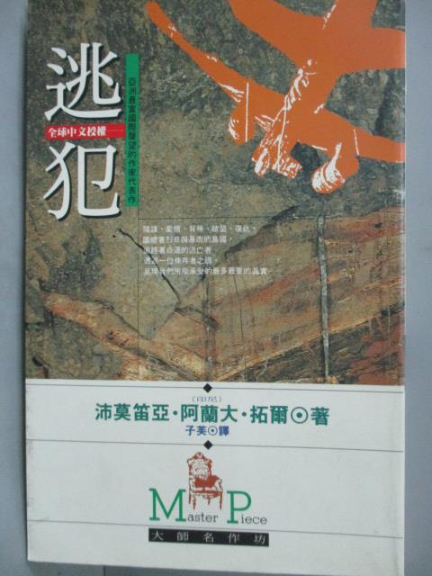 【书宝二手书T1/翻译小说_IML】逃犯          (大师名作坊12)_沛莫迪亚.阿