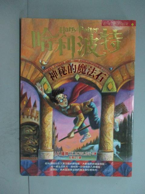 【书宝二手书T1/一般小说_NCX】哈利波特-神秘的魔法石_J. K. 罗琳