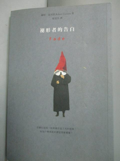 【书宝二手书T1/翻译小说_HHX】褪形者的告白_罗柏.寇米耶