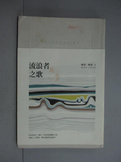 【书宝二手书T8/翻译小说_LJB】流浪者之歌_赫曼‧赫塞