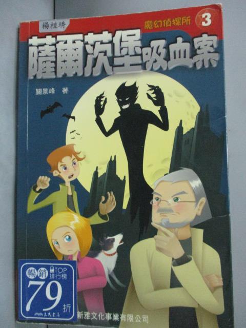【书宝二手书T1/一般小说_IML】萨尔茨堡吸血案_关景峰