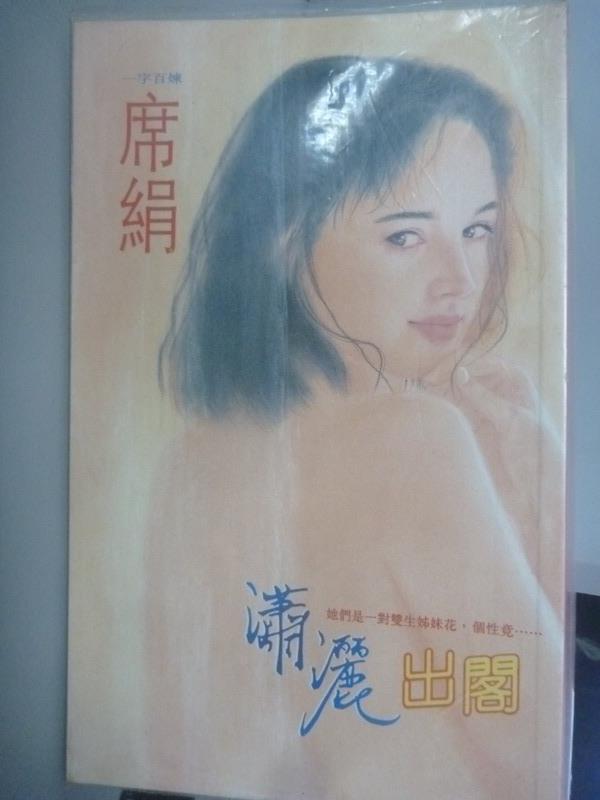 【书宝二手书T1/言情小说_HFQ】潇洒出阁_席绢