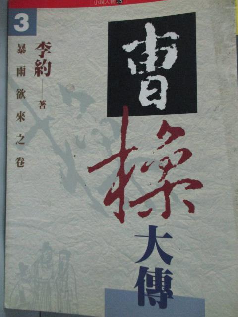 【书宝二手书T1/一般小说_ILU】曹操大传-暴雨欲来之卷(参)_李约