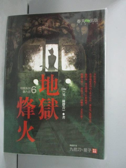 【书宝二手书T1/一般小说_HRN】地狱系列6-地狱烽火_DIV