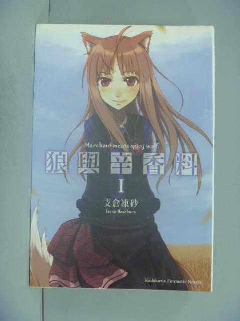 【书宝二手书T1/一般小说_LGH】狼与辛香料I_支仓冻砂